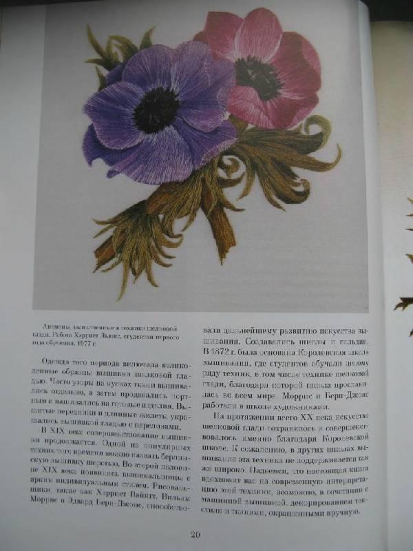 Иллюстрация 13 из 31 для Английская королевская школа вышивания - Салли Сандерс | Лабиринт - книги. Источник: lexus