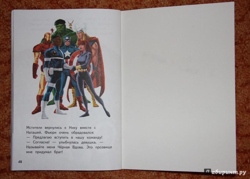 Иллюстрация 8 из 8 для Мстители. Шаг 3. Новые герои | Лабиринт - книги. Источник: Люблю_пирожки