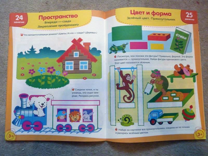 Иллюстрация 34 из 50 для Я учусь считать. Рабочая тетрадь. 3+ - Т. Давыдова | Лабиринт - книги. Источник: Smity