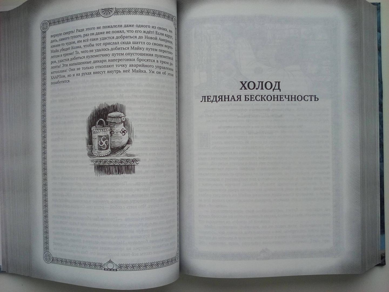 Иллюстрация 24 из 29 для Холод (3 книги в 1) - Сергей Тармашев | Лабиринт - книги. Источник: creativework-timur