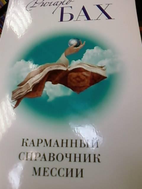 Иллюстрация 10 из 11 для Карманный справочник Мессии - Ричард Бах | Лабиринт - книги. Источник: lettrice