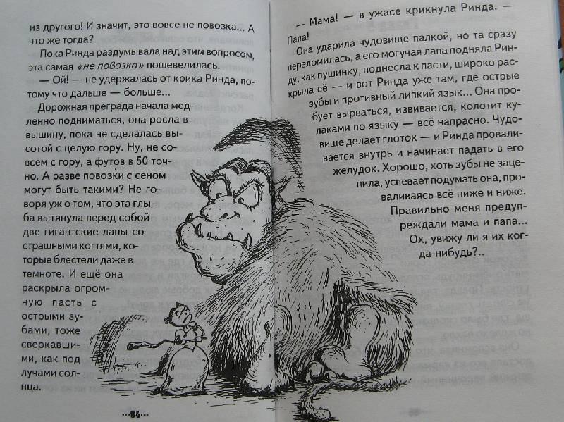 Иллюстрация 17 из 23 для Самый зверский зверь и другие истории - Гарт Никс | Лабиринт - книги. Источник: Ольга