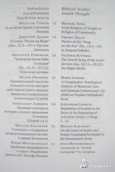 Иллюстрация 2 из 3 для От Библии до постмодерна. Статьи по истории еврейской культуры | Лабиринт - книги. Источник: Yafa