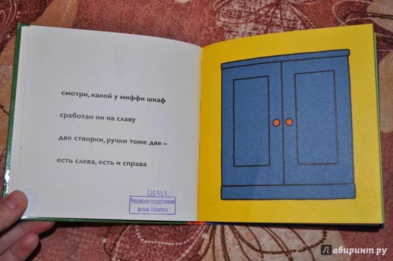 Иллюстрация 9 из 13 для Миффин дом - Дик Брюна | Лабиринт - книги. Источник: Ефремова  Галина Викторовна