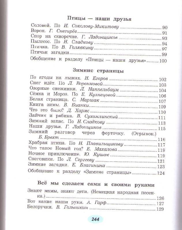 Иллюстрация 8 из 10 для Чтение. 2 класс. Учебник. Адаптированные программы - Светлана Ильина   Лабиринт - книги. Источник: List