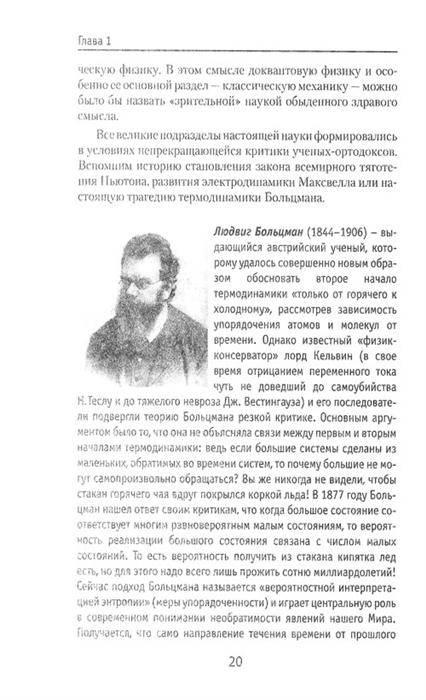 Иллюстрация 6 из 7 для Великая квантовая революция - Олег Фейгин   Лабиринт - книги. Источник: Золотая рыбка