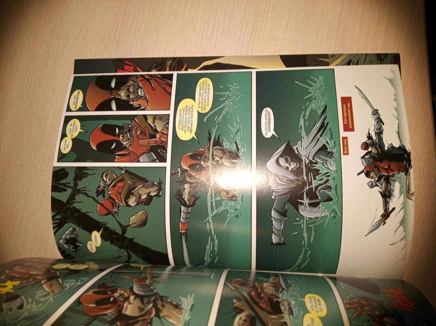 Иллюстрация 13 из 19 для Дэдпул уничтожает вселенную Marvel - Каллен Банн | Лабиринт - книги. Источник: Лабиринт