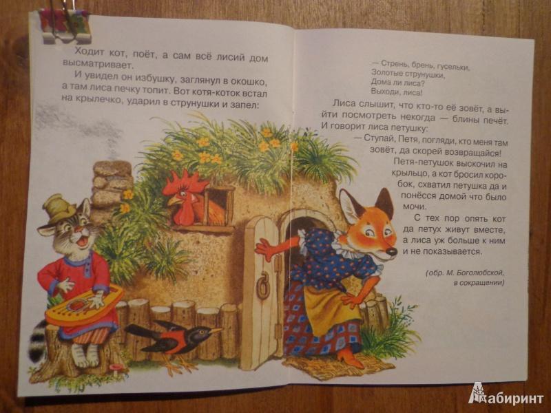 Иллюстрация 8 из 22 для Лисичка-сестричка | Лабиринт - книги. Источник: Дербилова  Людмила Владимировна