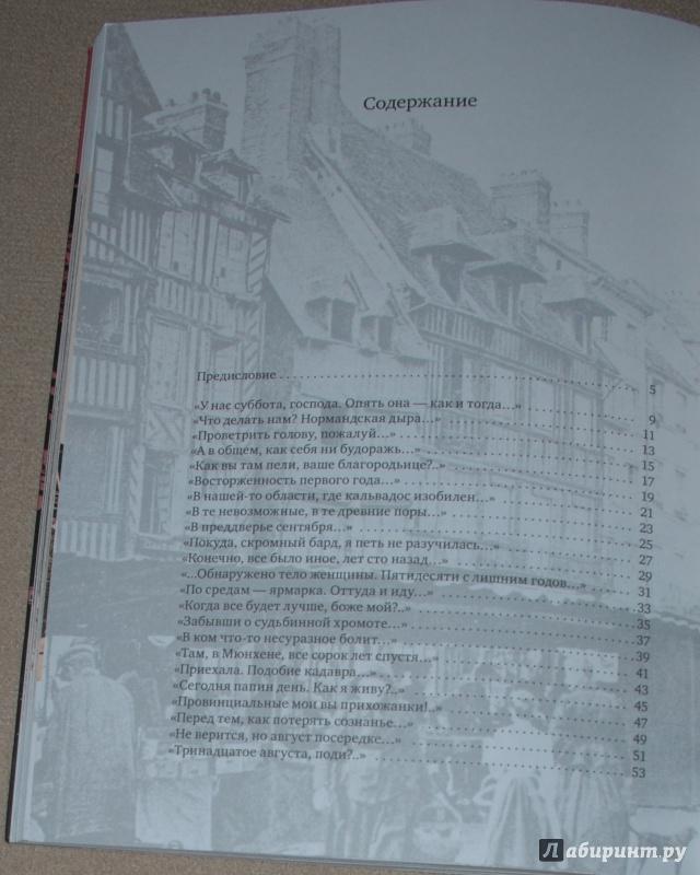 Иллюстрация 24 из 39 для Нормандская тетрадь - Вероника Долина   Лабиринт - книги. Источник: Книжный кот
