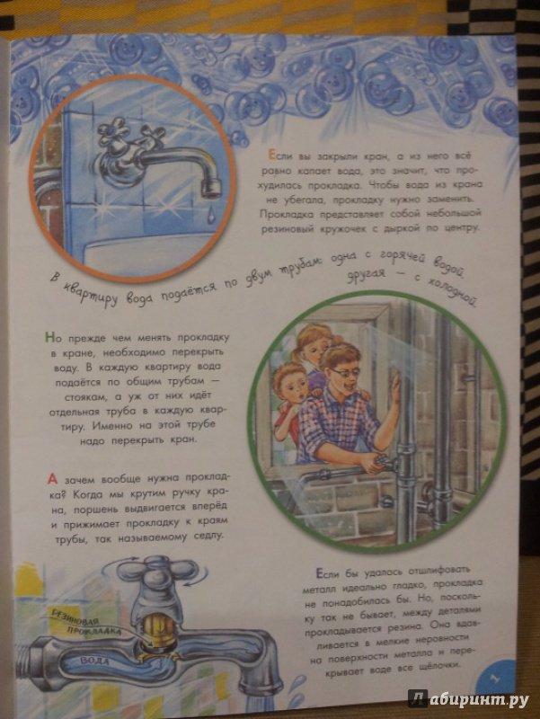Иллюстрация 4 из 21 для Почему из крана вода течёт? - П. Волцит   Лабиринт - книги. Источник: AjNoel