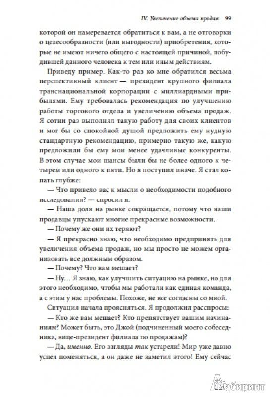 Иллюстрация 4 из 9 для Издержки-вниз, продажи-вверх. 78 проверенных способов увеличить вашу прибыль - Боб Файфер   Лабиринт - книги. Источник: Мила