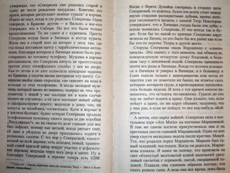 Иллюстрация 1 из 11 для Повторение судьбы - Януш Вишневский | Лабиринт - книги. Источник: Бривух