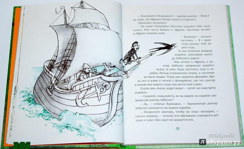 Иллюстрация 64 из 65 для Доктор Айболит - Корней Чуковский   Лабиринт - книги. Источник: Букландия