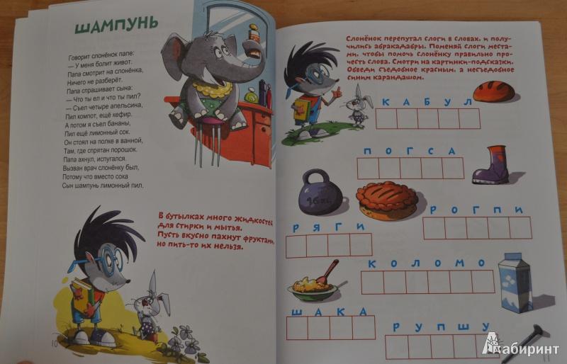 Иллюстрация 5 из 34 для Безопасность шаг за шагом - Анна Лукашева | Лабиринт - книги. Источник: Купцова  Олеся