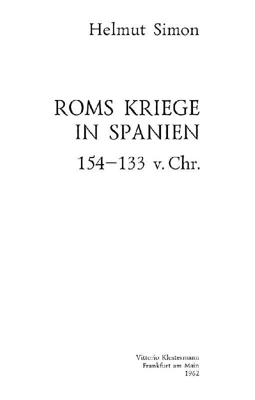 Иллюстрация 1 из 15 для Войны Рима в Испании. 154-133 гг. до н. э. | Лабиринт - книги. Источник: Юта