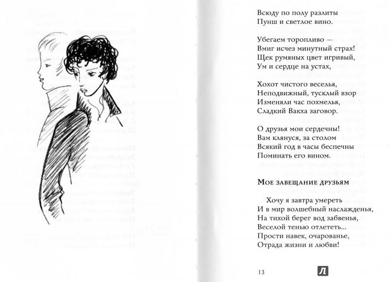 снова картинки пушкин стихи о любви поразили масштабность