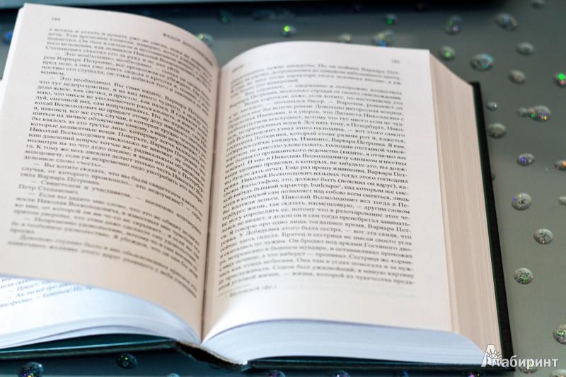 Иллюстрация 12 из 17 для Бесы - Федор Достоевский | Лабиринт - книги. Источник: Котлов