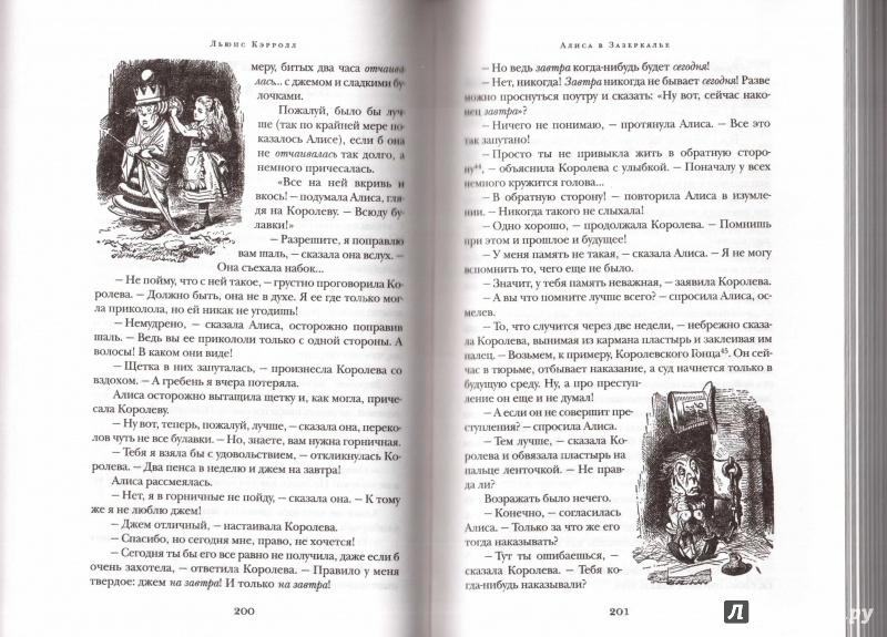 Алиса в стране чудес эссе 1027