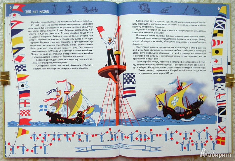 Иллюстрация 40 из 50 для Вести приходят так - Аскольд Шейкин | Лабиринт - книги. Источник: Раскова  Юлия