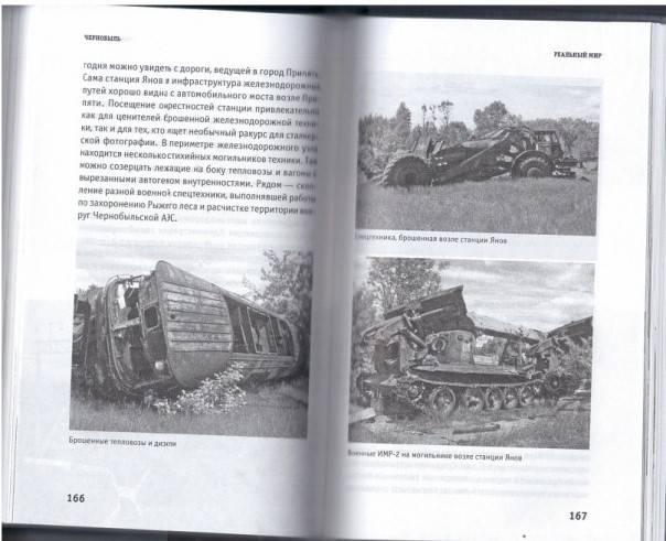 Иллюстрация 8 из 17 для Чернобыль. Реальный мир - Паскевич, Вишневский   Лабиринт - книги. Источник: Darkness