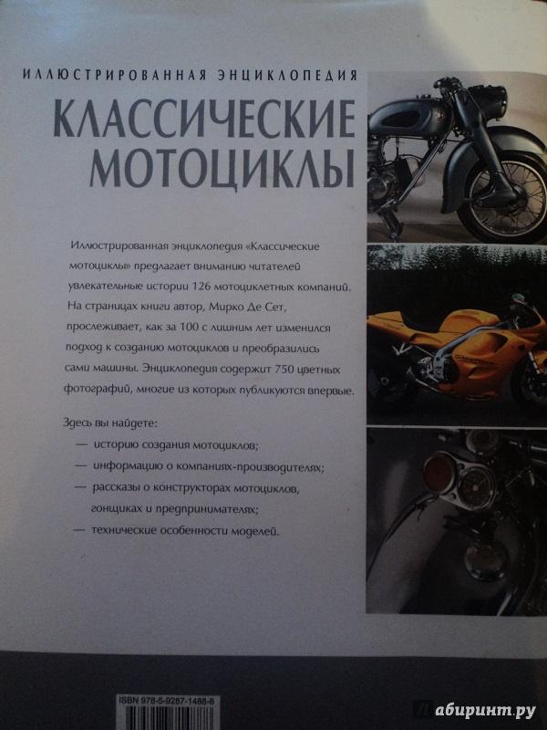 Иллюстрация 17 из 35 для Классические мотоциклы. Иллюстрированная энциклопедия - Сет Де   Лабиринт - книги. Источник: Miss congeniality