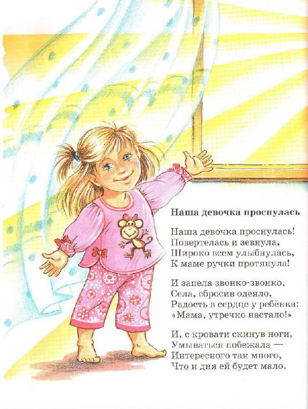 Стихи в картинках не детское