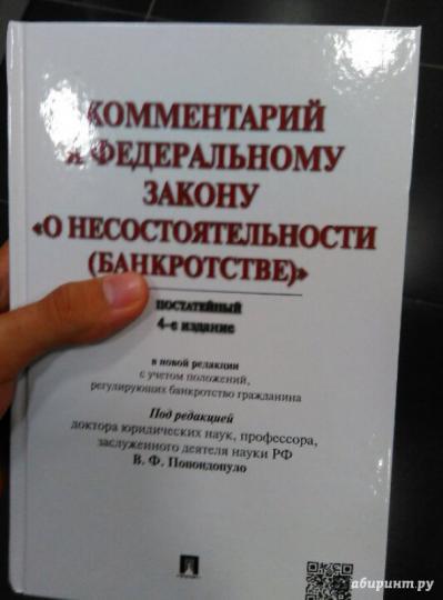 комментарий к закону о банкротстве последняя редакция