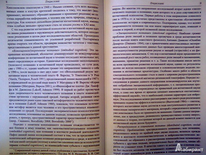 Иллюстрация 7 из 13 для Горизонты когнитивной психологии. Хрестоматия | Лабиринт - книги. Источник: Салус