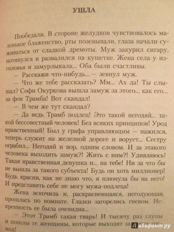 Иллюстрация 6 из 8 для Смерть чиновника - Антон Чехов | Лабиринт - книги. Источник: NiNon