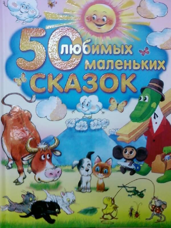 Иллюстрация 12 из 39 для 50 любимых маленьких сказок - Бианки, Остер, Аникин   Лабиринт - книги. Источник: lettrice