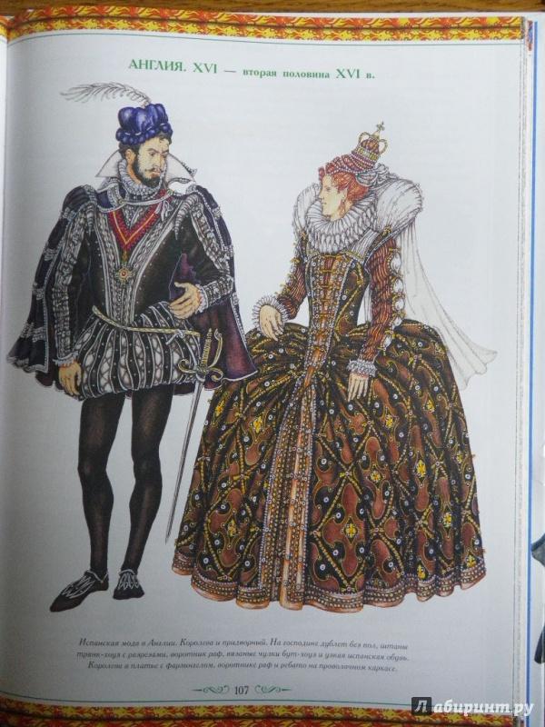 Иллюстрация 11 из 12 для История костюма - Дарья Чалтыкьян | Лабиринт - книги. Источник: Толкачева  Елена