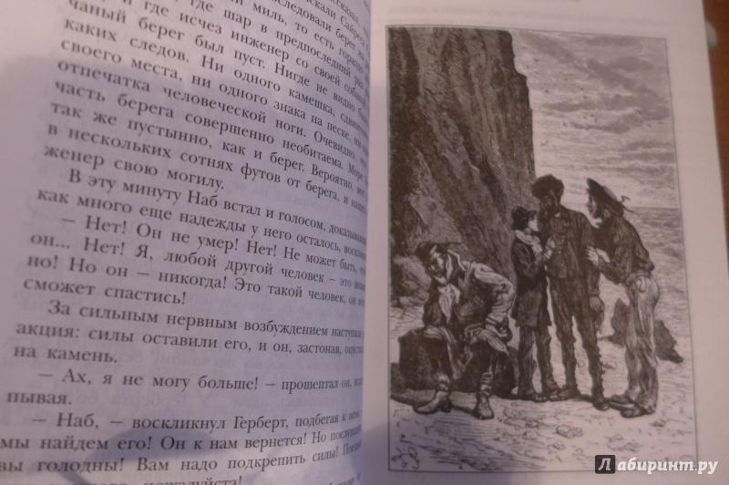 Иллюстрация 32 из 78 для Таинственный остров - Жюль Верн | Лабиринт - книги. Источник: Кондрашева  Анна