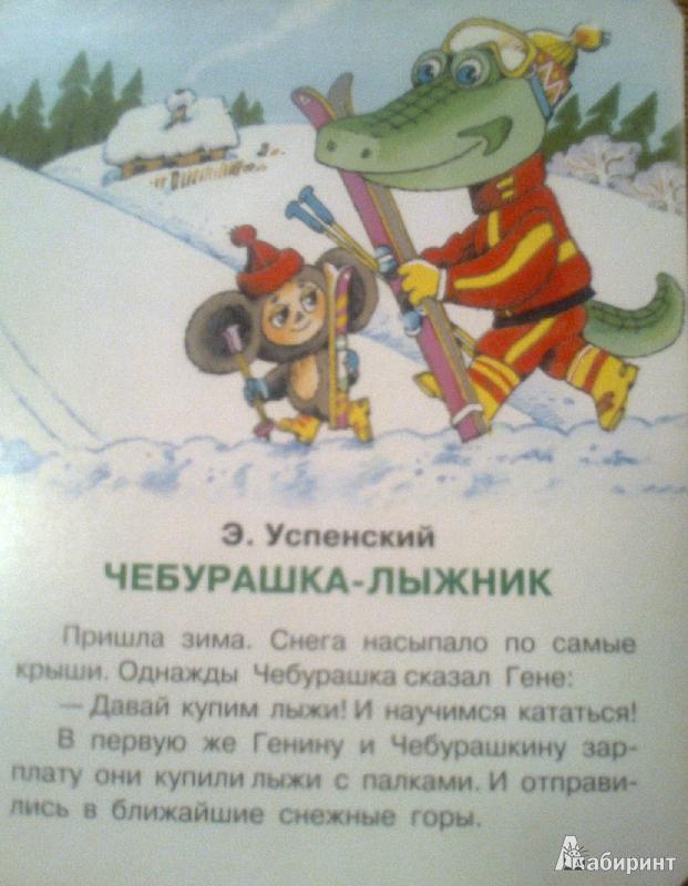 Иллюстрация 4 из 14 для Песенки и стихи для малышей к ...
