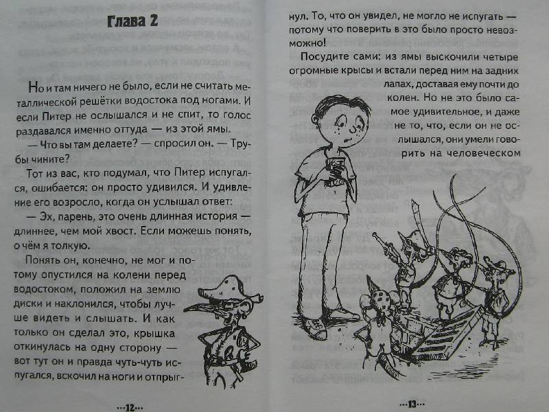 Иллюстрация 12 из 23 для Самый зверский зверь и другие истории - Гарт Никс   Лабиринт - книги. Источник: Ольга