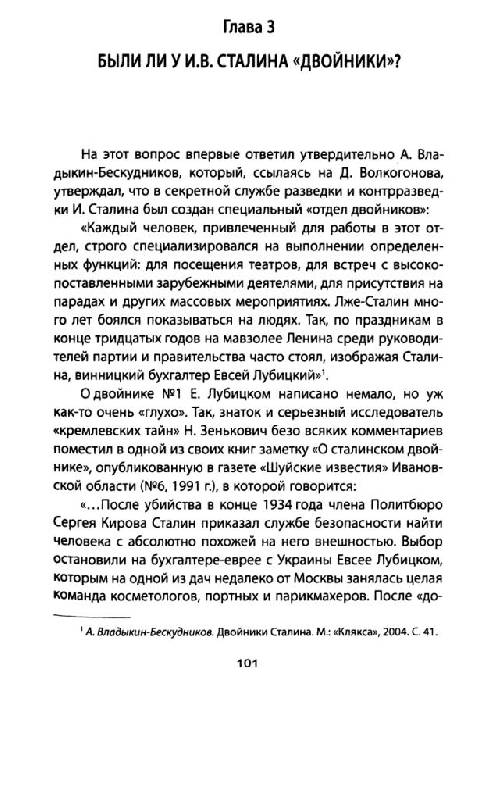 Иллюстрация 5 из 12 для Смерть Сталина. При чем здесь Брежнев? - Александр Костин   Лабиринт - книги. Источник: Юта