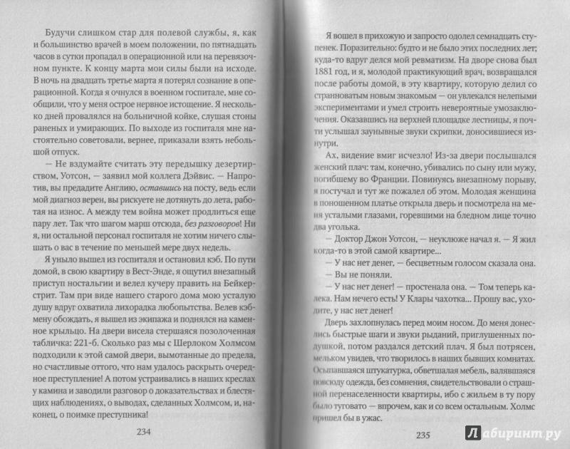 Иллюстрация 15 из 16 для Шерлок Холмс и шпионы кайзера - Ричард Бойер   Лабиринт - книги. Источник: Прекрасная Маркиза