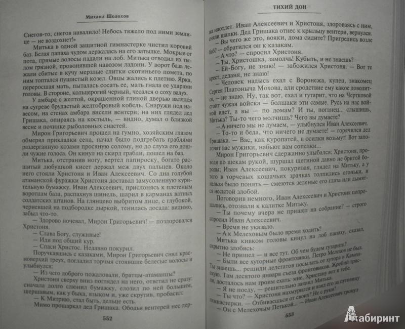 Иллюстрация 10 из 21 для Тихий Дон. Том 1 - Михаил Шолохов | Лабиринт - книги. Источник: olnlo