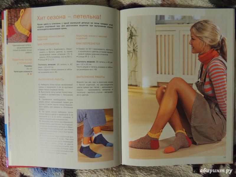 Иллюстрация 13 из 18 для Замечательные носки - Жанне Граф | Лабиринт - книги. Источник: WasiaShtein