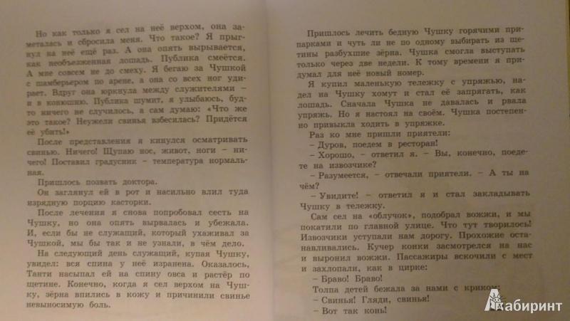 Иллюстрация 13 из 35 для Мои звери - Владимир Дуров | Лабиринт - книги. Источник: Katty