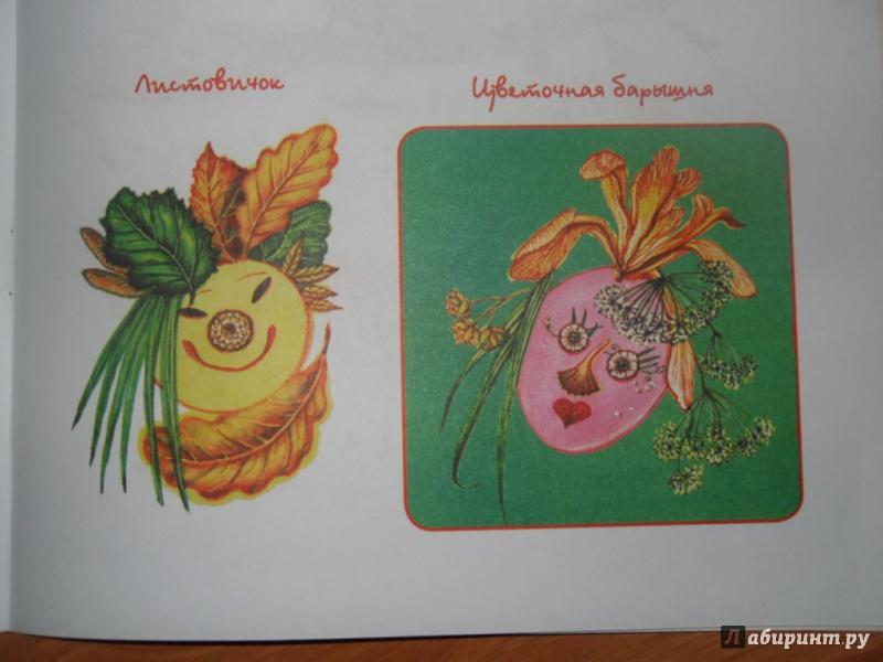 Иллюстрация 17 из 22 для Мастерилка № 7. Листья, травы, семена. Аппликация из листьев - Татьяна Рогаткина | Лабиринт - книги. Источник: Мама чуда