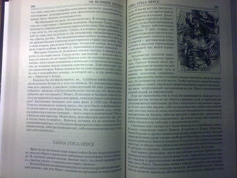 Иллюстрация 26 из 31 для 100 великих кладов - Непомнящий, Низовский | Лабиринт - книги. Источник: foxi-lisenok