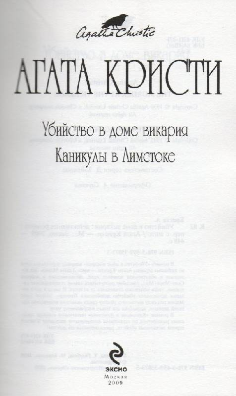 Иллюстрация 4 из 15 для Убийство в доме викария - Агата Кристи | Лабиринт - книги. Источник: Zhanna