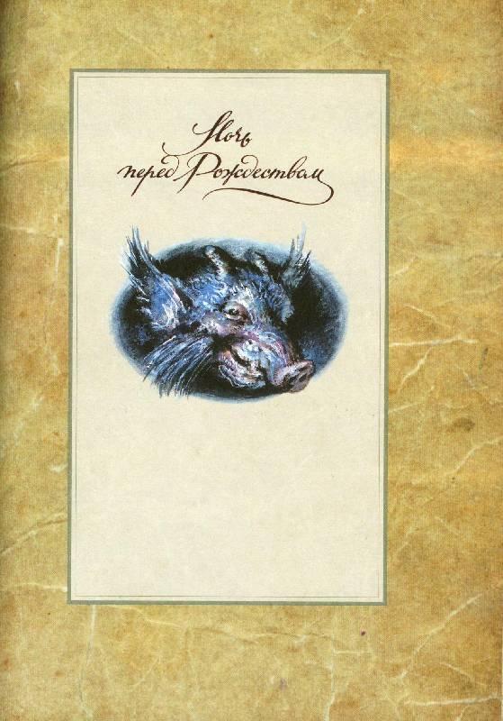 Иллюстрация 70 из 94 для Вечера на хуторе близ Диканьки - Николай Гоголь   Лабиринт - книги. Источник: Zhanna