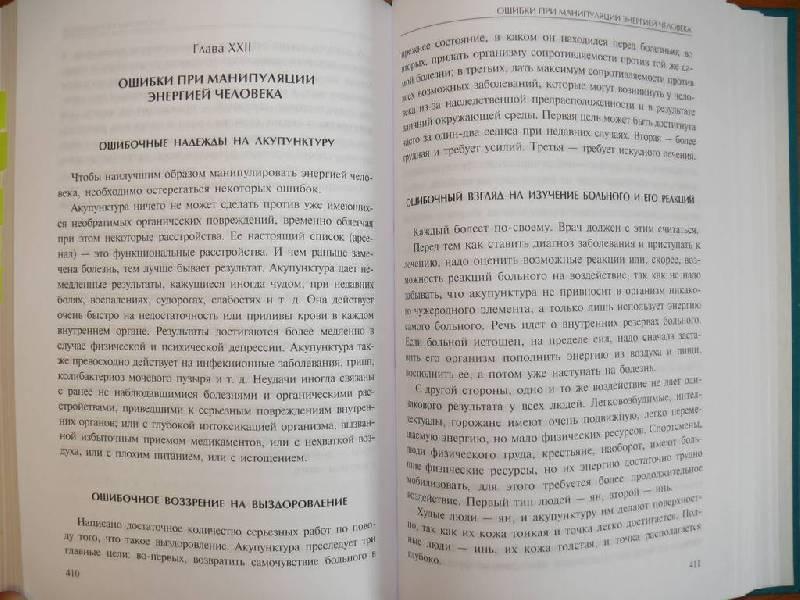 Иллюстрация 7 из 9 для Руководство по акупунктуре, или Пальцевый чжэнь - Валерий Фокин | Лабиринт - книги. Источник: Caelus