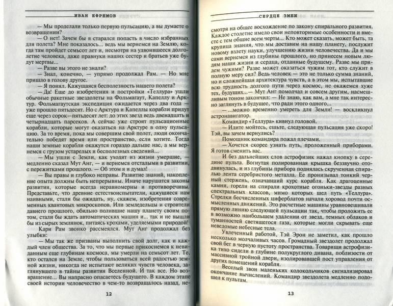 Иллюстрация 9 из 11 для Туманность Андромеды - Иван Ефремов   Лабиринт - книги. Источник: Yuka