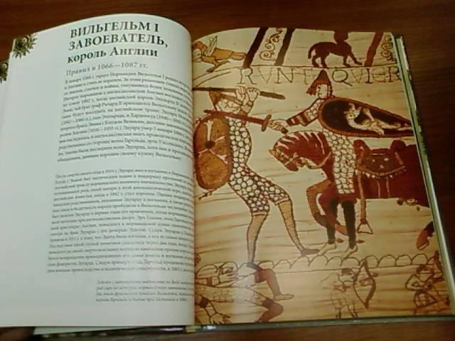 Иллюстрация 6 из 16 для Великие монархи мира - Уильямс Хайвелл | Лабиринт - книги. Источник: lettrice