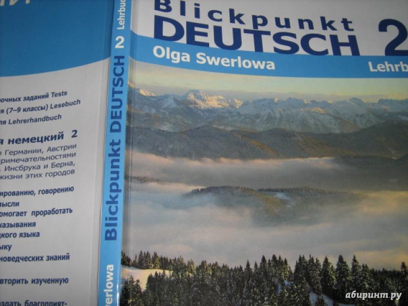 Иллюстрация 1 из 4 для Немецкий язык. В центре внимания немецкий 2. 8 класс - Ольга Зверлова   Лабиринт - книги. Источник: Mashutka