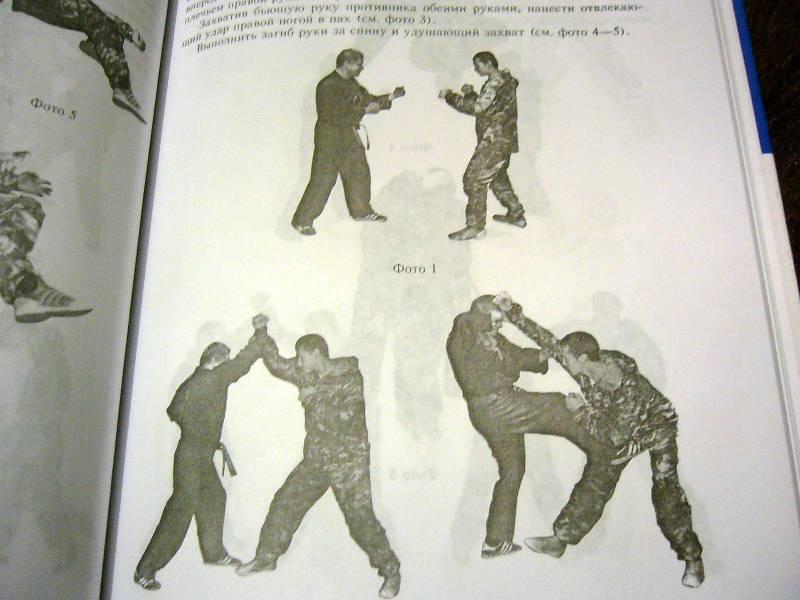 Приемы рукопашного боя спецназа в картинках