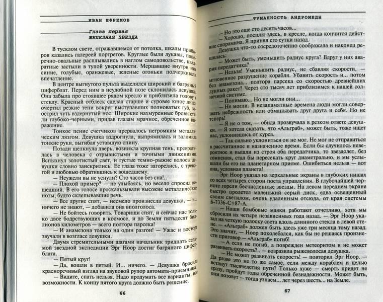 Иллюстрация 11 из 11 для Туманность Андромеды - Иван Ефремов | Лабиринт - книги. Источник: Yuka
