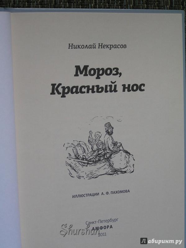 Иллюстрация 12 из 51 для Мороз, Красный нос - Николай Некрасов   Лабиринт - книги. Источник: Shurshun